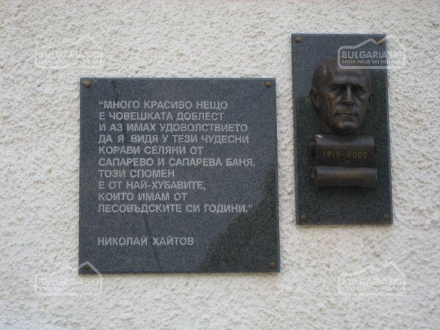 Sapareva Banya13